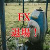 【FX】トルコリラは16.1円で強制ロスカット!実現損益マイナス18万円で退場!