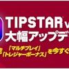 【寄生】2021/07/08Ver3.0アップデートでTIPSTARが壊れました【祭り】