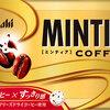 【ミンティアにコーヒー味】ミントが苦手な人にも、これなら大丈夫そうかな