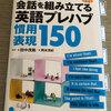 ビジネスで使える英語慣用表現が満載「会話を組み立てる英語プレハブ慣用表現150」のレビュー