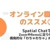 Spatial Chatでオンライン職員室のススメ② 〜ZoomやRemoに足りない、偶発的な「わちゃわちゃ」の場づくりを試してみた〜