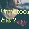 「#metoo」とは?