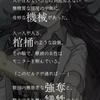 【シノアリス】 現実篇 ドロシーの書 四章 ストーリー ※ネタバレ注意