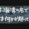 "【TOCANA】「日本沈没」がすでに始まっていることが判明! 理学部教授が""列島消滅の危機""を警告"
