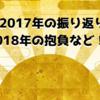 2017年の振り返りと2018年の抱負などについて!!