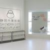 静岡市美術館「いつだって猫展」とかスパゲティとかケーキとか
