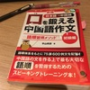 【学習書レビュー】口を鍛える中国語作文初級編(中国語やり直してます)