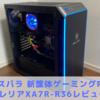 GALLERIA(ガレリア) XA7R-R36【レビュー口コミ】