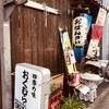 『四季の味 おくむら』の「ぶぶ漬け」が最高に美味しかった!京都のおばちゃんたちの切り盛りするお店。