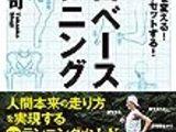 【書籍】『ゼロベースランニング 走りの常識を変える! フォームをリセットする! 』