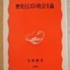 和田春樹「歴史としての社会主義」(岩波新書)
