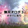 【無双オロチ3】超大雑把にストーリーを振り返る(ネタバレあり)