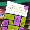 Amazonの「ほしい物リスト」から届いた話とマジック動画(新幹線!)