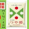 山形県天童市『つや姫精米5kg×4袋(6月下旬発送)』24,000円