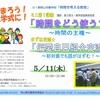 5月11日(木)に91期岡山労働学校開校です