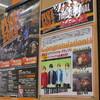 HOTLINE2015JAPAN FINAL出場!!名古屋パルコ店エントリー「スズムシラプソディ」