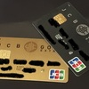 クレジットカードをJCB GOLD EXTAGEへ切り替え!インビテーションなしで審査された個人事業主おすすめするメリットとは?