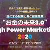 """【令和時代】""""お金の未来3.0""""High Power Marketing【新しいビジネスの形】"""