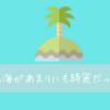 沖縄の海があまりにキレイすぎたので紹介しまーす!