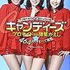 マルベル堂の写真集『キャンディーズ プロマイドから微笑がえし』がよかった!