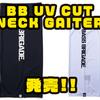 【バスブリゲード】首元から目元まで隠せるUVケアアイテム「BB UV CUT NECK GAITER」発売!
