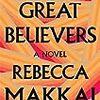 "Rebecca Makkai の ""The Great Believers""と今年のピューリツァー賞予想"