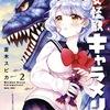 「乙女怪獣キャラメリゼ」2巻(蒼木スピカ)感情の高ぶりで怪獣化してしまう女の子の恋の物語。