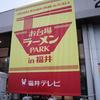 竹末東京Premium@お台場ラーメンPARK in 福井第9弾~2019年3月10杯目~