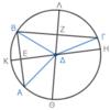 第3巻命題9 等しい線分を引ける円の内部の点