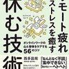 【新刊】 西多昌規のリモート疲れとストレスを癒す休む技術