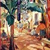 現代台湾人の歴史観と、「日本史」に感じる違和感について