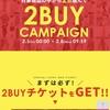 reca★2buy2980えーん(//∇//)