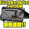 【DSTYLE】スタイリッシュなオカッパリバッグ「スリングタックルバッグver002」に新色追加!