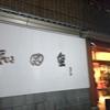 小旅行記~念願の「和田金」
