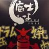 相撲焼肉特色汽油桶焼肉(シアンプーシアオロウ・ターサーチーヨウトンシアオロウ)