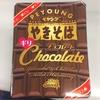 ペヤングチョコレート味は食べ物じゃない