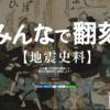 歴史災害のオンライン翻刻プラットフォーム「#みんなで翻刻」&くずし字学習支援アプリ「KuLA」