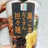 【セブンプレミアム】 新発売の黒ごまたくさん担々麺レビュー