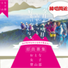 【申込締切間近!】2017年度おとな女子登山部部員募集!