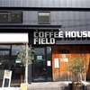 阪神西宮|コーヒー専門店 COFFEE HOUSE FIELD (コーヒーハウスフィールド)