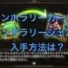 【Shadowverse】テンポラリーカード、テンポラリージェムの入手方法