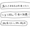 山梨小旅行記!