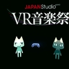 VRで楽しむゲーム音楽『JAPAN Studio VR音楽祭』