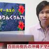 【YUZO FILE 001】また沖縄デマ!百田尚樹氏の議論する力は永遠のゼロ ~ なぜ米軍の海兵隊は本土から沖縄に移転させられたのか ~