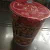 【日清】神戸のビーフカレーヌードルなるものを食った。神戸開港150年記念商品