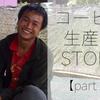 【コーヒー生産者STORY part2】生きるための知恵