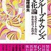 【読書感想】稲増龍夫『グループサウンズ文化論 - なぜビートルズになれなかったのか』(中央公論新社、2017年)