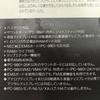 レトロゲーム ロードモナーク① プレイ雑記