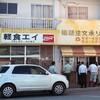 カレー生活9店目 「軽食エイ」大盛り注意報 (随時更新) #LocalGuides