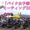 バイク女子部ミーティング 2021年4月25日(日)に開催!